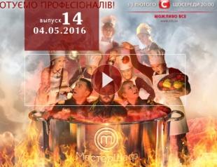 Мастер Шеф Дети 1 сезон: 14 выпуск от 04.05.2016 смотреть онлайн ВИДЕО