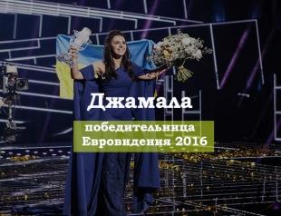 Победитель Евровидения 2016 Джамала: певица настраивалась на выступление, думая о фильме «Список Шиндлера»