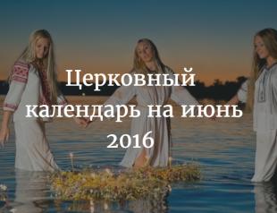 Какие церковные праздники будут в июне 2016 года в Украине