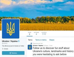 Подписываемся: в Твиттере появилась официальная страница Украины