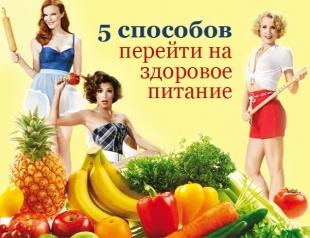 5 простых шагов на пути к правильному питанию
