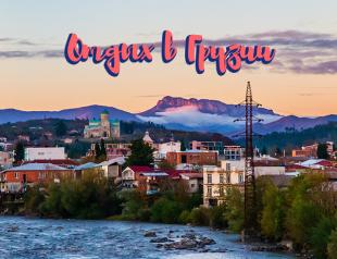 Отдых в Грузии: когда лучше ехать, курорты и достопримечательности