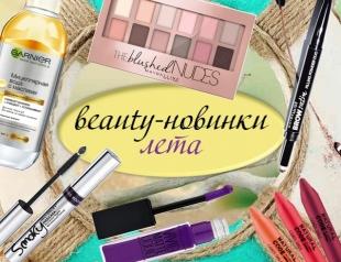 Лучшие косметические новинки лета 2016: выбор ХОЧУ