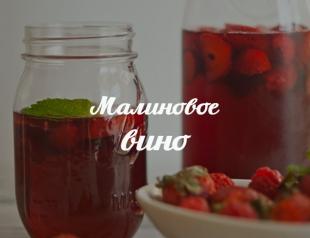 Рецепт домашнего вина из малины: уникальный напиток со вкусом лета