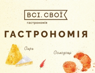 Улитки, сыры и букеты из фруктов: на выходных в Киеве пройдет второй маркет «Всі.Свої: Гастрономія»