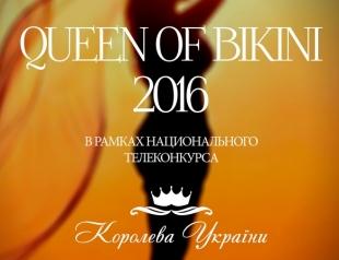 Queen of Bikini 2016