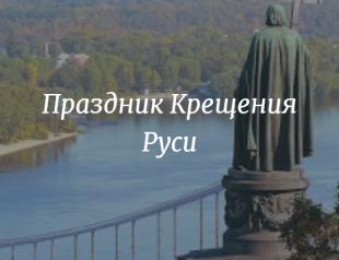 Что нужно знать о Дне празднования крещения Киевской Руси в 2016 году: мероприятия и история праздника