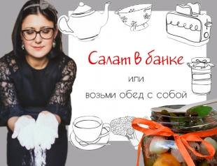 Кулинарная колонка Оли Мончук. Салат в банке