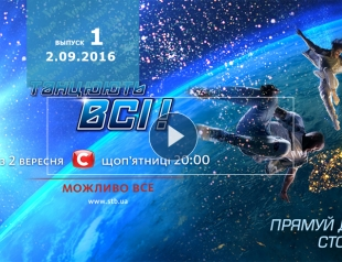 Премьера Танцюють всі 9 сезон: 1 выпуск от 02.09.2016 смотреть онлайн ВИДЕО