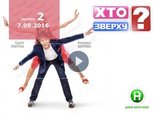 """""""Хто зверху"""" 5 сезон: 2 выпуск от 07.09.2016 смотреть онлайн ВИДЕО"""