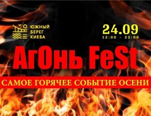 """24 сентября пройдёт самое горячее событие осени  фестиваль """"АгОнь FeSt"""""""