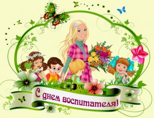 День воспитателя: поздравления и красивые открытки с праздником