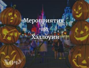 Как отпраздновать Хэллоуин в Киеве: афиша тематических вечеринок