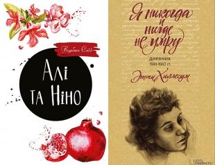 Редакция читает: личный дневник «Я никогда и нигде не умру» и love-story мусульманина и христианки «Али и Нино»