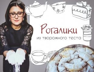 Кулинарная колонка Оли Мончук. Рогалики из творожного теста