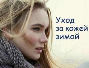 Все про уход за кожей лица зимой: главные этапы, принципы и важные рекомендации