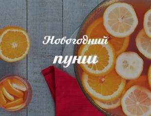 Новогодний пунш с цитрусами: рецепт вкусного алкогольного напитка на праздники