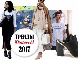 Что мы будем носить в 2017 году: самые популярные тренды Pinterest