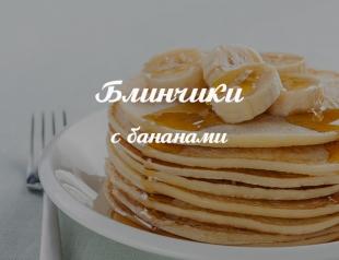 Блинчики на молоке с жаренными бананами: рецепт, который станет любимым для вас