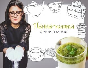 Кулинарная колонка Оли Мончук. Как приготовить нежную сливочную панна-котту с киви и мятой за 30 минут