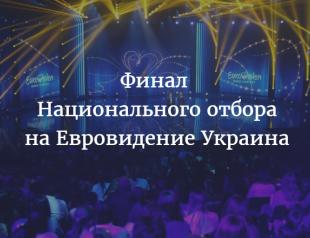 Финал Национального отбора на Евровидение 2017 Украина (ОБНОВЛЯЕТСЯ)
