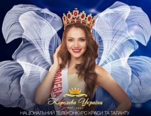 Королева Украины-2017: конкурс красоты в Украине
