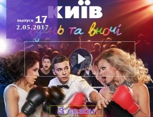 Сериал «Киев днем и ночью» 3 сезон: 17 выпуск от 02 мая 2017 смотреть онлайн видео