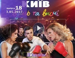 Сериал «Киев днем и ночью» 3 сезон: 18 серия от 03 мая 2017 смотреть онлайн ВИДЕО