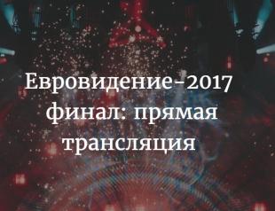 """Финал """"Евровидения-2017"""": смотреть онлайн прямую трансляцию"""