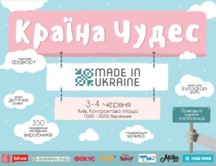 Фестиваль сезона: Страна Чудес Made in Ukraine на Контрактовой площади