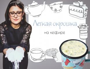 Кулинарная колонка Оли Мончук. Как приготовить легкую окрошку на кефире