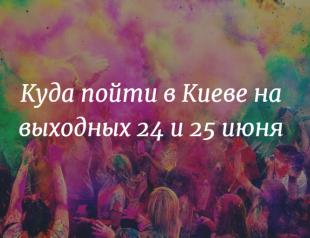 Куда пойти в Киеве на выходных: афиша мероприятий на 24 и 25 июня