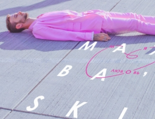 """Макс Барских рассказал о """"пластмассовых"""" чувствах и ошибках: премьера нового трека артиста """"Моя любовь"""" (АУДИО)"""