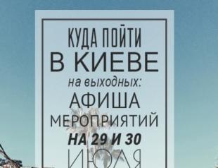 Куда пойти в Киеве на выходных: афиша мероприятий на 29 и 30 июля