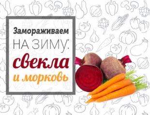 Замораживаем на зиму: свекла и морковь