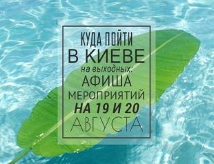Куда пойти в Киеве на выходных: афиша мероприятий на 19 и 20 августа