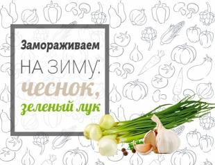 Замораживаем на зиму: чеснок и зеленый лук