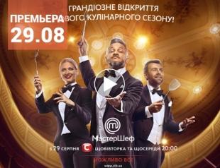 Премьера «МастерШеф-7»: Холостячка Наталья Кондратенко приняла участие в кастинге