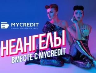 НЕАНГЕЛЫ стали лицом торговой марки MyCredit