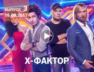 «Х-фактор» 8 сезон: 3 выпуск от 16.09.2017 смотреть видео онлайн