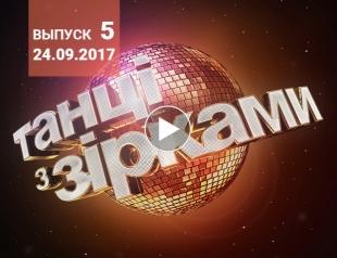 «Танці з зірками» 5 выпуск от 24.09.2017 смотреть онлайн видео