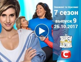 «Зважені та щасливі» 7 сезон: 9 выпуск от 26.10.2017 смотреть онлайн ВИДЕО