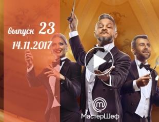 Мастер Шеф 7 сезон: 23 выпуск от 14.11.2017 смотреть онлайн ВИДЕО