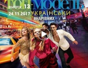 Топ-модель по-украински: 13 выпуск от 24.11.2017 смотреть онлайн ВИДЕО