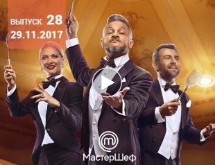 Мастер Шеф 7 сезон: 28 выпуск от 29.11.2017 смотреть онлайн ВИДЕО