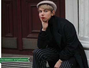 Лучше, чем Zara: волонтерка Fashion Revolution UA Дарья Марусик о том, почему важно покупать б/у вещи