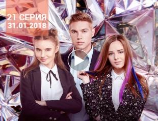 "Сериал ""Школа"" 1 сезон: 21 серия от 31.01.2018 смотреть онлайн ВИДЕО"