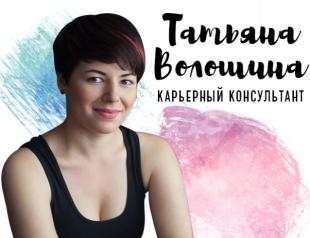 Есть такая профессия — карьерный консультант: Татьяна Волошина о том, что делать, когда не знаешь что делать
