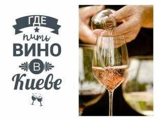Винный бар : Где пить вино в Киеве