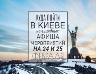Куда пойти на выходных в Киеве: 24 и 25 февраля